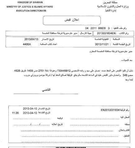 Orden de detención contra Ali Syed en Bahrein